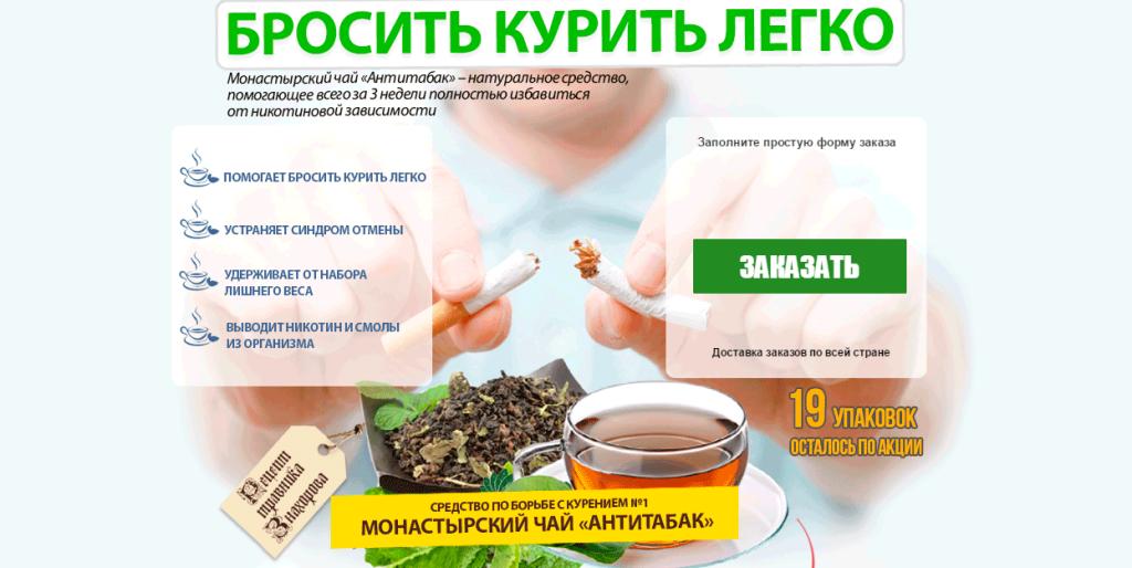 Травы от курения: выбор наиболее эффективных, которые помогают бросить курить