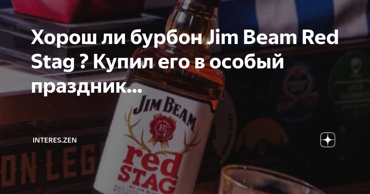 Jim beam red stag: кто и как производит вишневый виски джим бим ред стаг, разновидности бурбона, как отличить от подделки и правильно употреблять