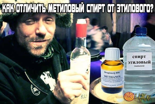 Как отличить этиловый спирт от метилового в домашних условиях