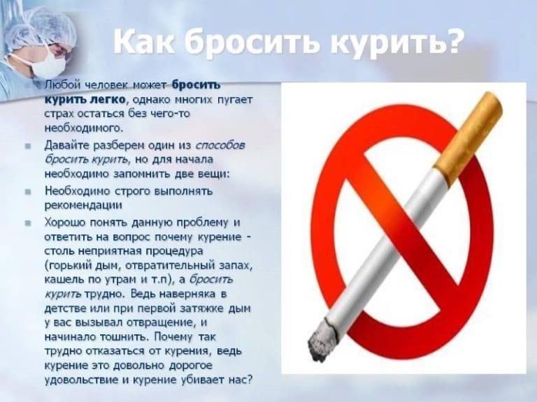 Как понять, чтоты действительно бросил курить