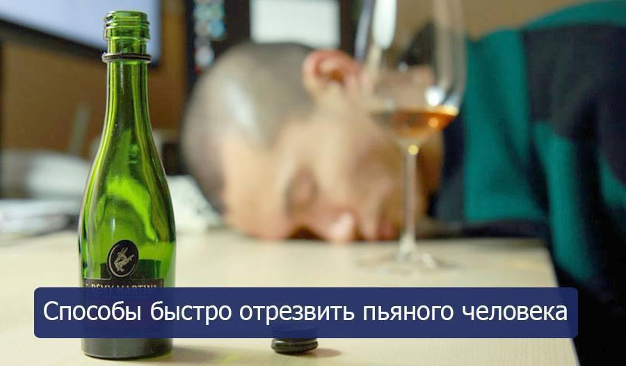 Как отрезвить пьяного человека?