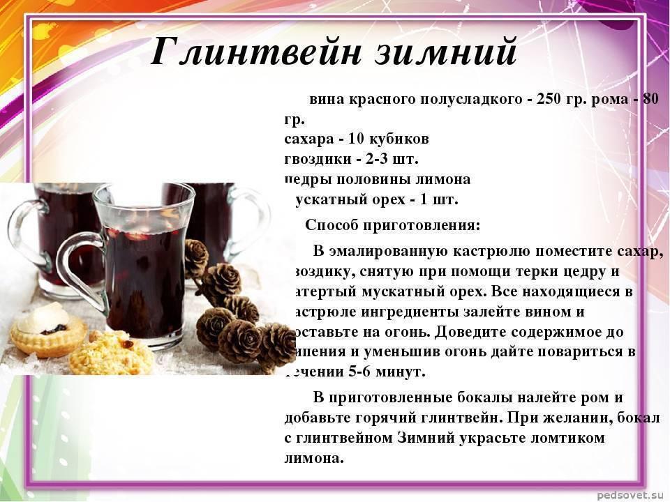 Готовим глинтвейн по классическому рецепту