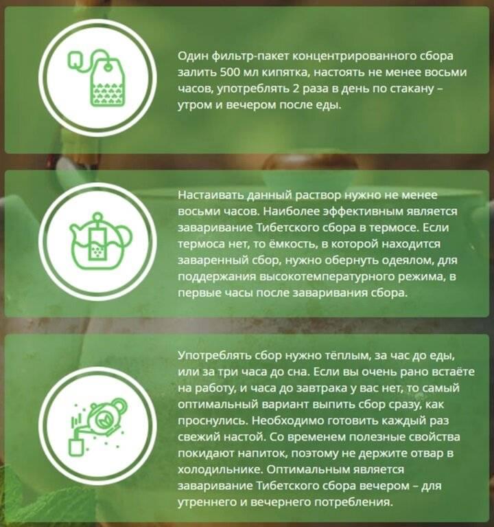 Эффективен ли Тибетский сбор трав против курения (отзывы)