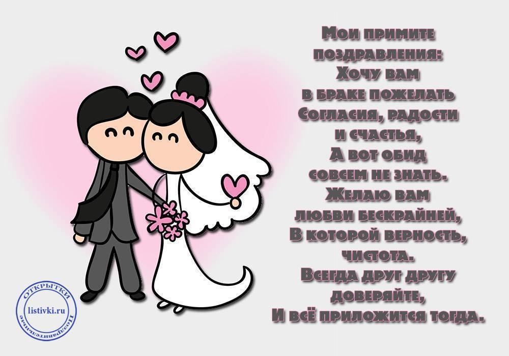 Лучшие тосты на свадьбу ✍ 50 поздравлений молодоженам, жениху и невесте, на годовщину, оригинальные, на русском