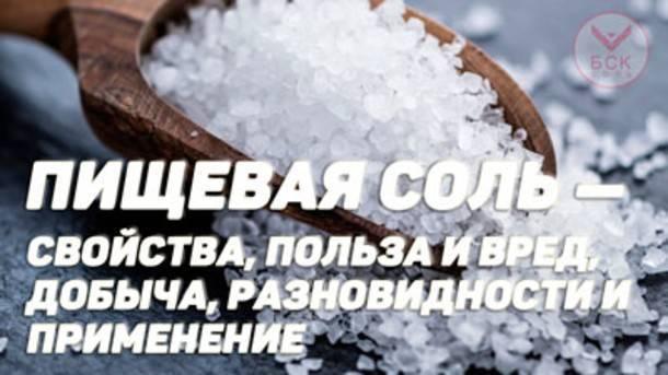 Наркотик соль - действие, зависимость, вред, последствия