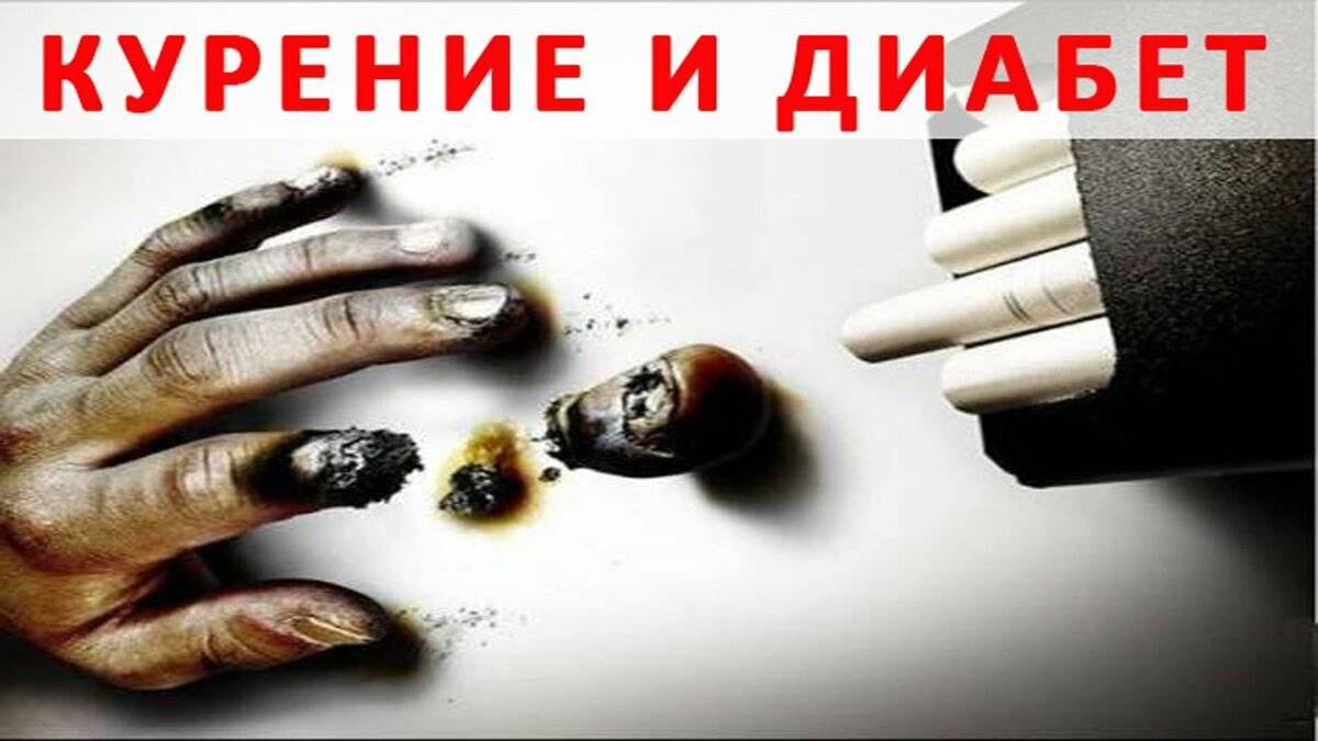Влияет ли курение на сахар в крови и можно ли курить при сахарном диабете 1 и 2 типа
