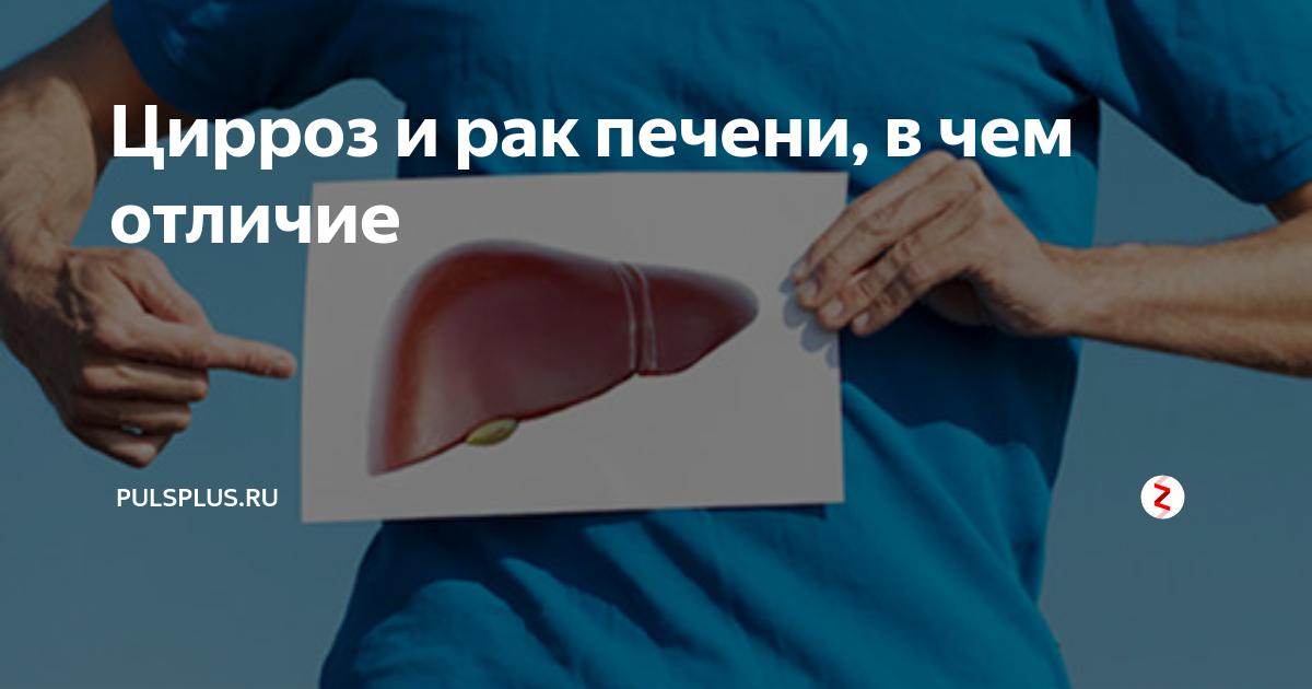 Цирроз печени - это рак или нет?