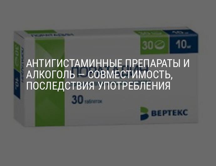 Таблетки Дезал инструкция по применению и принцип действия
