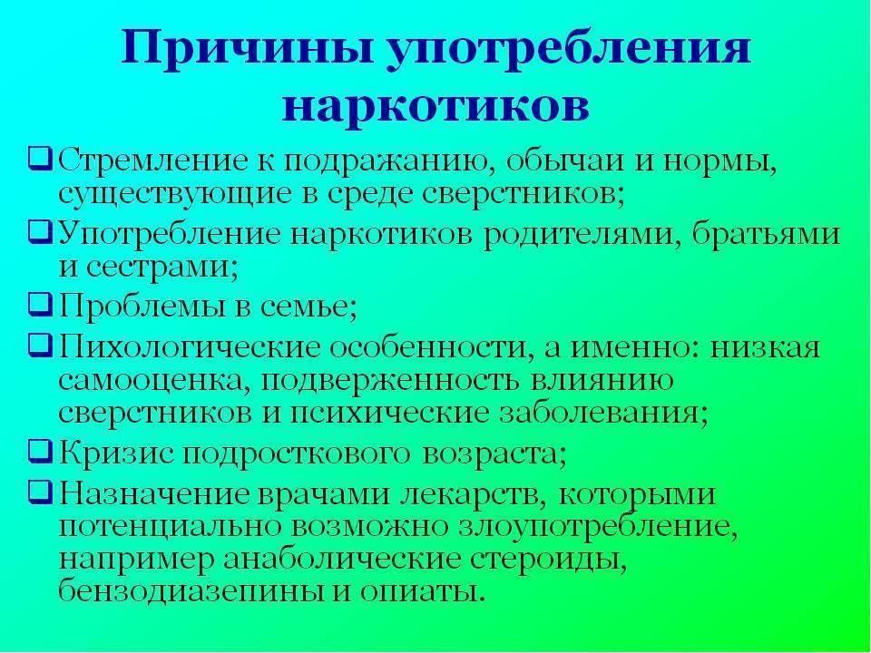 Наркомания: факторы риска, причины, профилактика