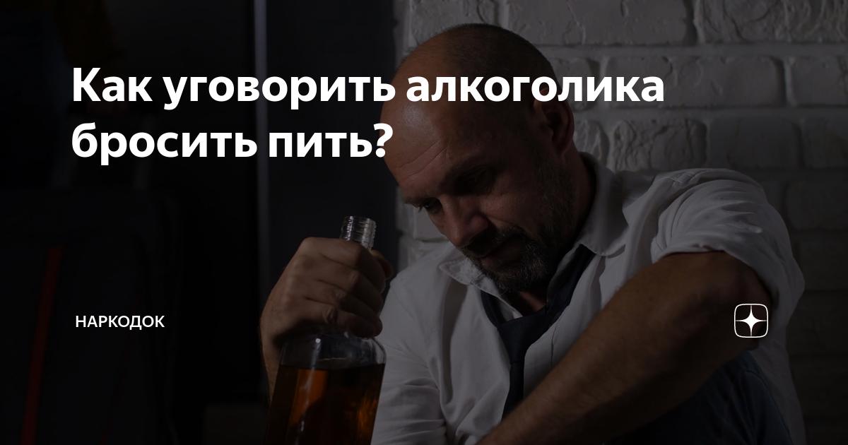 Как вылечить алкоголизм: лучшие способы победить алкогольную зависимость самостоятельно и излечить алкоголика при помощи традиционной медицины