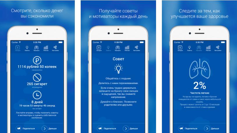 Не курю скачать приложение. приложение «не курю», или как бросить курить при помощи iphone - лор-заболевания