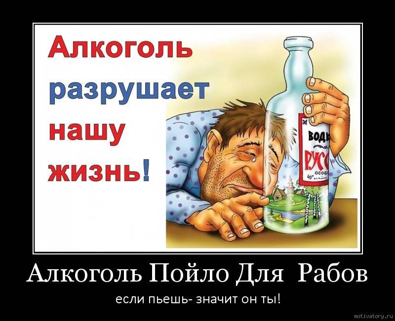 Что будет, если закодированный человек выпьет спиртного?