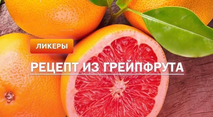 Настойка грейпфрута на водке, спирту и самогоне – 5 рецептов