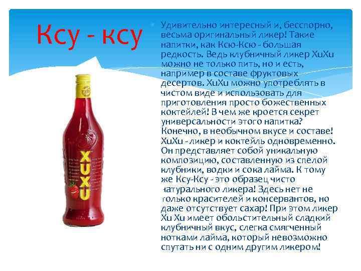 Ксу клубничный как пить. клубничный ликер xuxu или ксу ксу