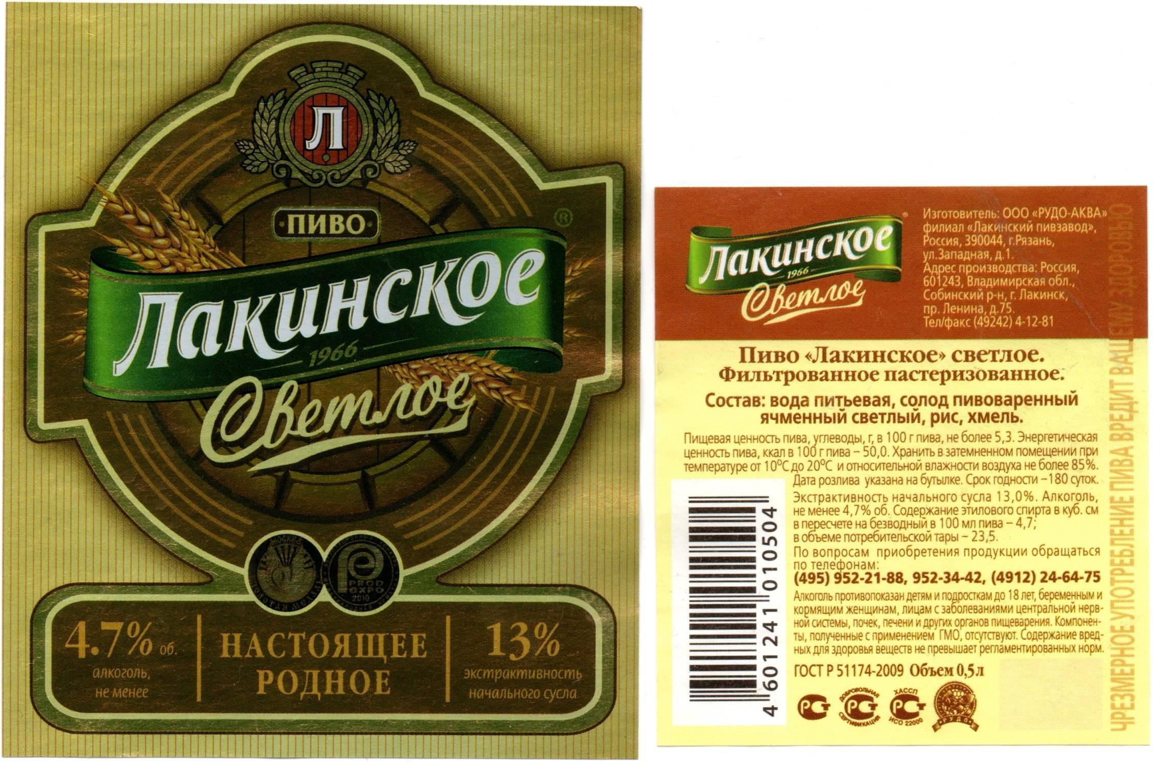 «лакинское» - пиво из российской глубинки