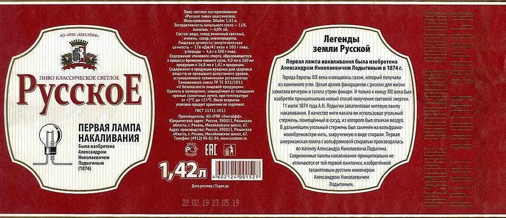 Томское пиво википедия
