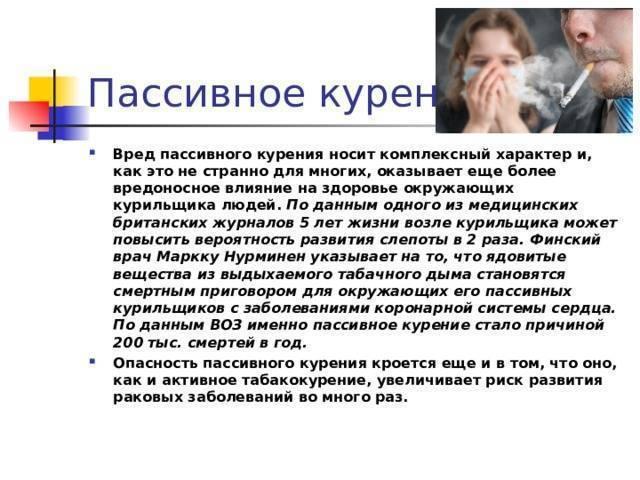 Мифы о вреде курения и реальность: чему нельзя верить | rusmeds