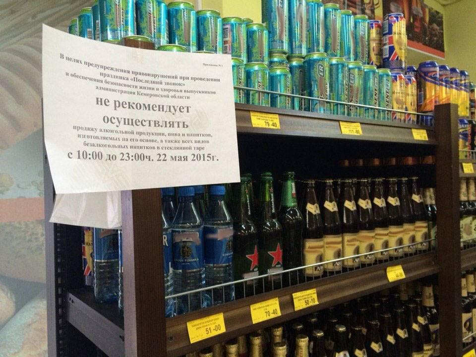 Время продажи алкоголя в московской области в 2020 году: до и со скольки продают спиртное в мо и подмосковье