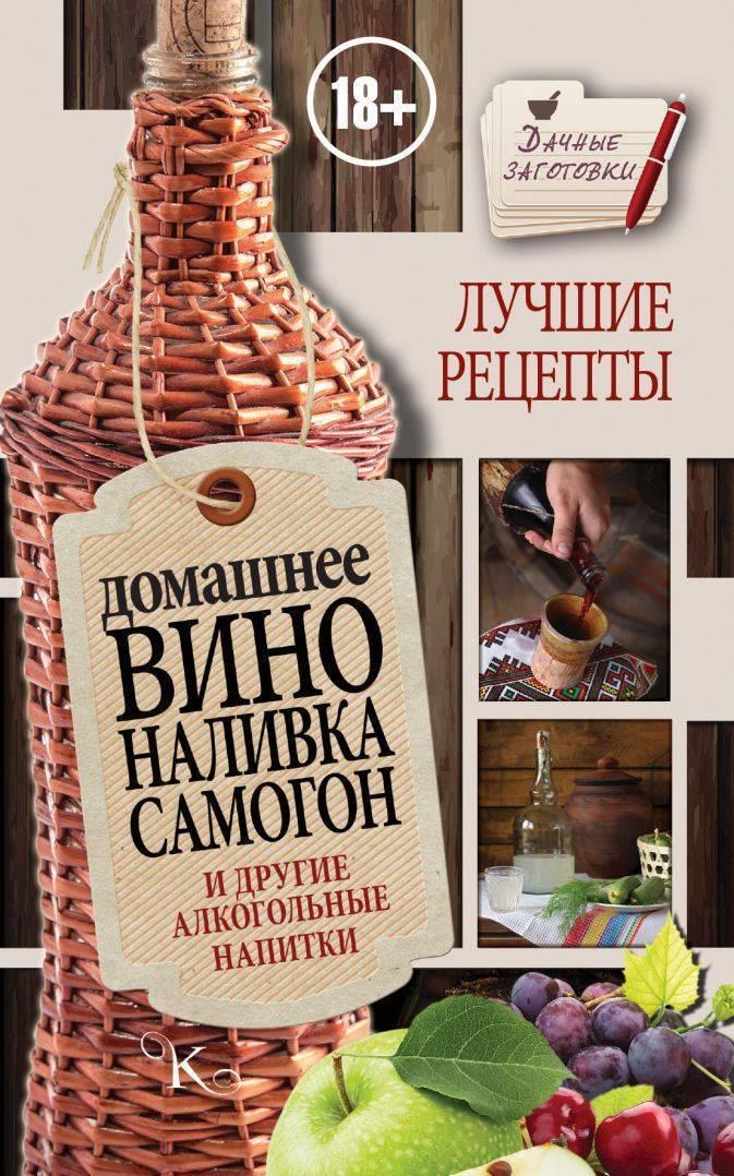 Читать книгу самогон и другие спиртные напитки домашнего приготовления ирины байдаковой : онлайн чтение - страница 9