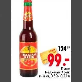 Вишневое пиво: состав и особенности производства бельгийского крика, как и с чем правильно пить напиток