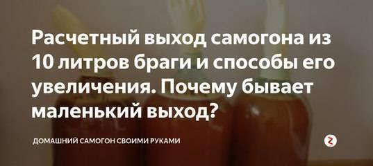 Сколько должно быть самогона из 10 литров браги | хоттабыч | яндекс дзен
