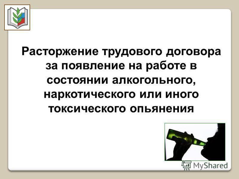 Увольнение работника за неправомерные действия (статья 81 тк рф)
