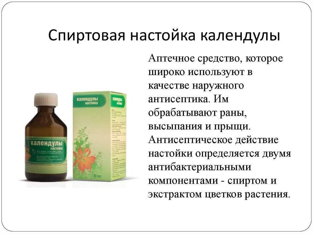 Настойка из одуванчиков для суставов на спирту: особенности применения, как сделать лекарство на водке, тройном одеколоне или воде  | статья от врача