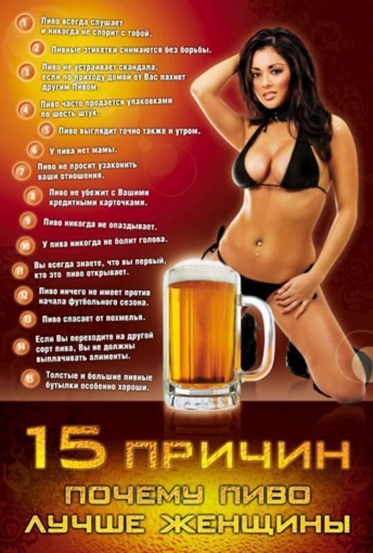 Влияет ли пиво на потенцию у мужчин и каким образом?