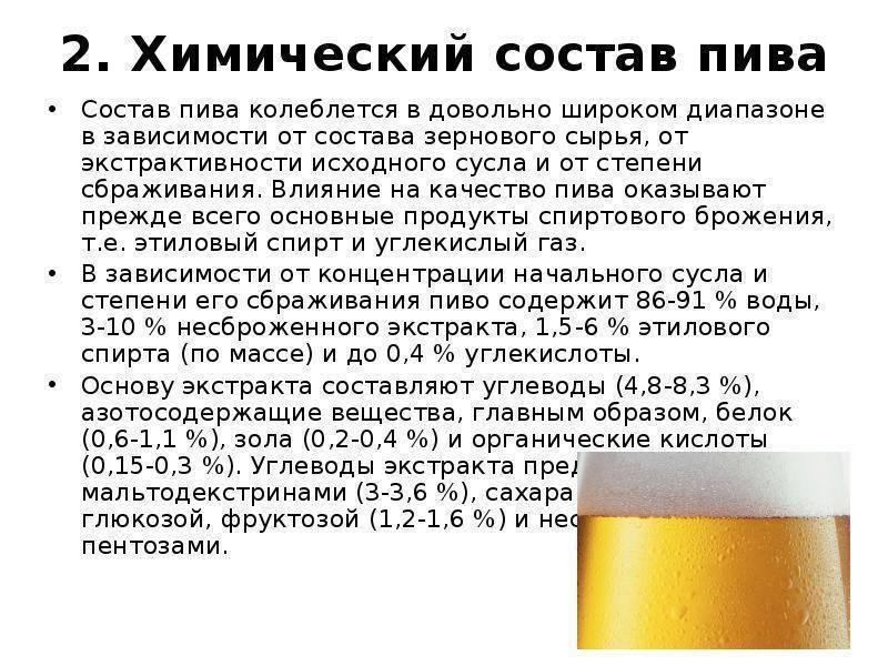 Низовое и верховое брожение пива: в какой части емкости работают дрожжи, отличия процессов, температура приготовления пенного напитка, вторичная ферментация