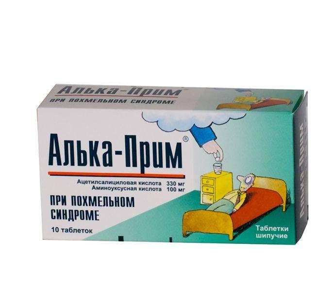 Помогает ли аспирин бороться с похмельем?