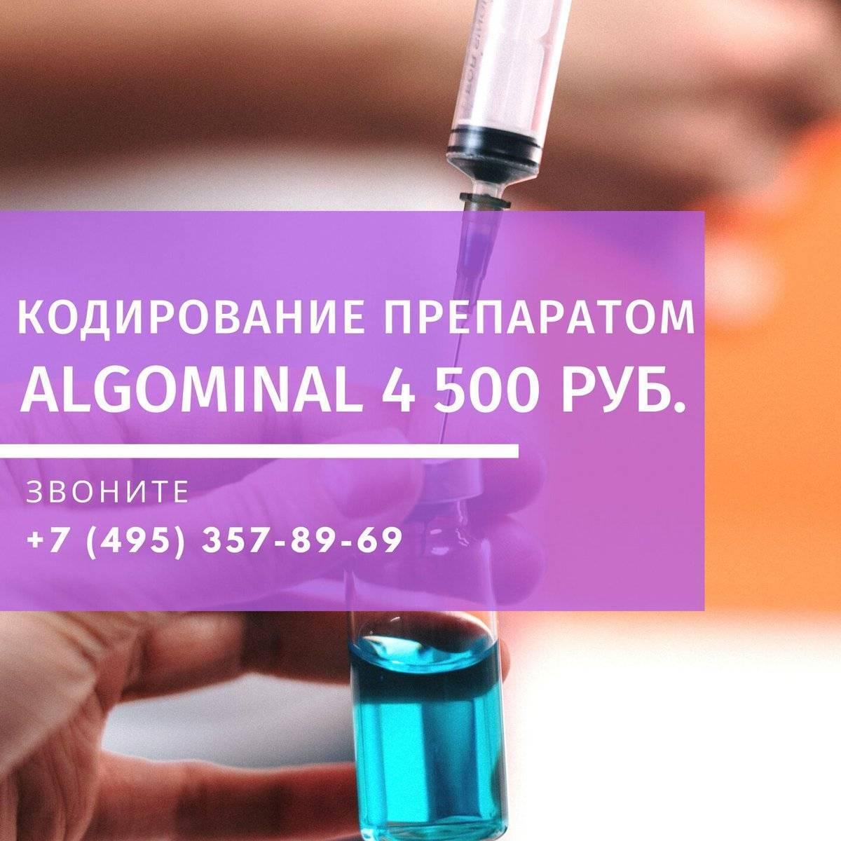 Алгоминал: методика кодирования и эффективность препарата
