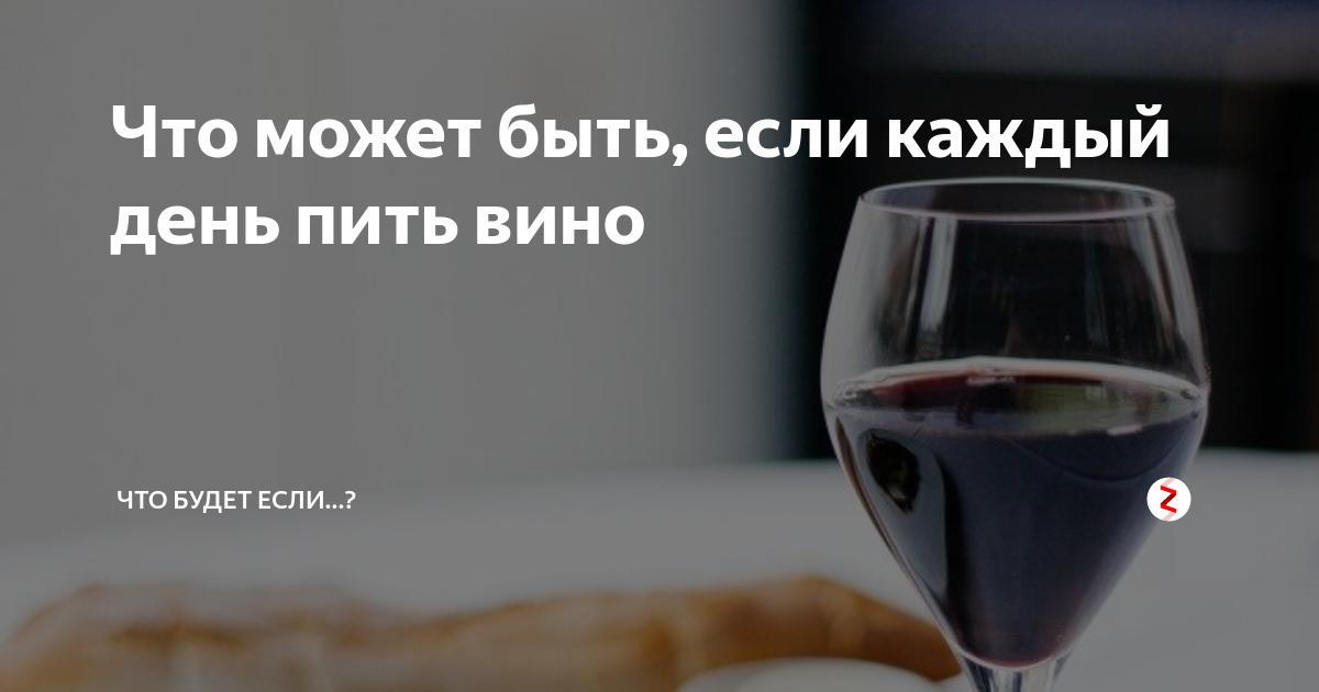 Можно ли сухое вино при похудении