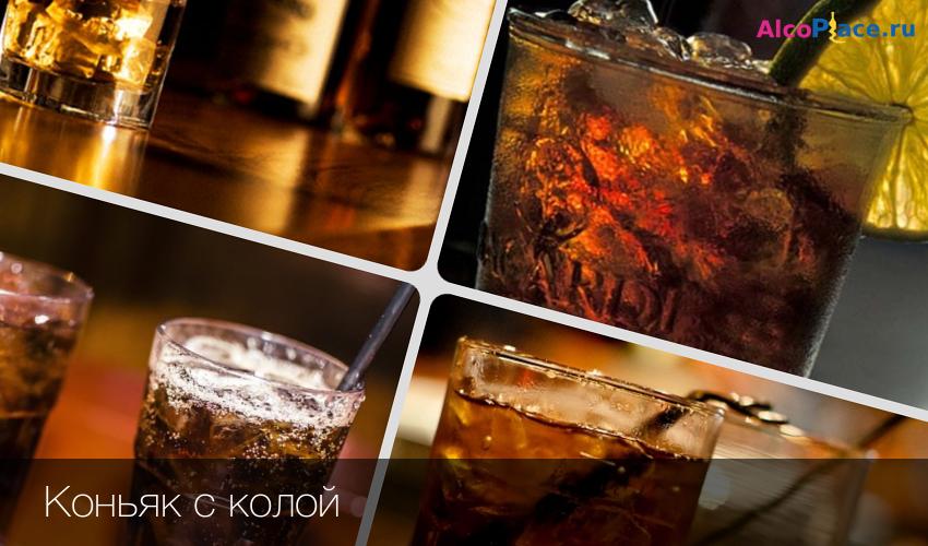 Коньяк с колой: пропорции приготовления коктейля с бренди, как он называется, как пить правильно