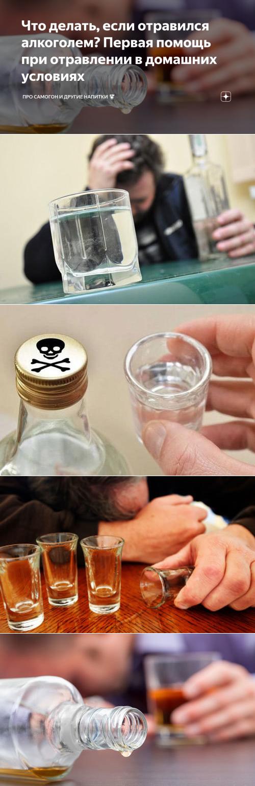 Отравление алкоголем: что делать в домашних условиях, симптомы