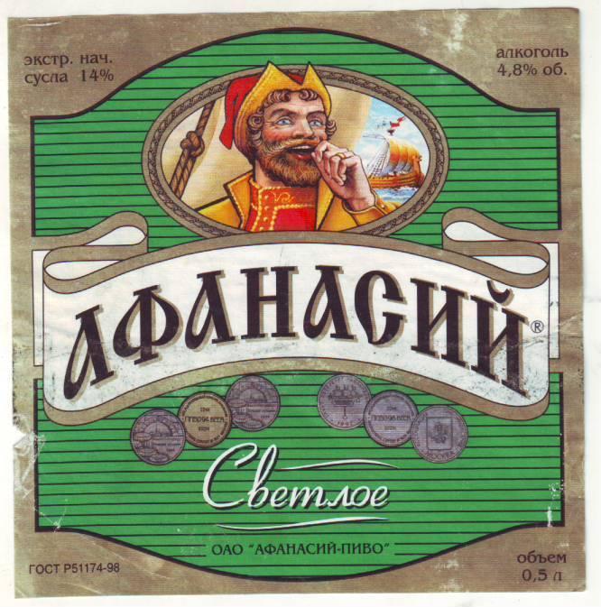 Хорошо незабытое старое: пьём ретро-пиво, о котором мало говорят