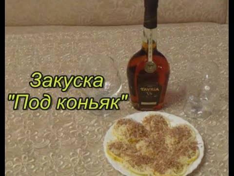 Коньяк - рецепты