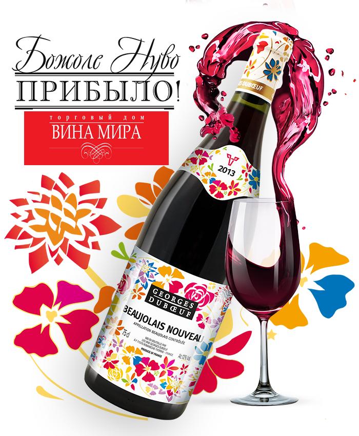 Божоле нуво (beaujolais nouveau) – французский винный новый год