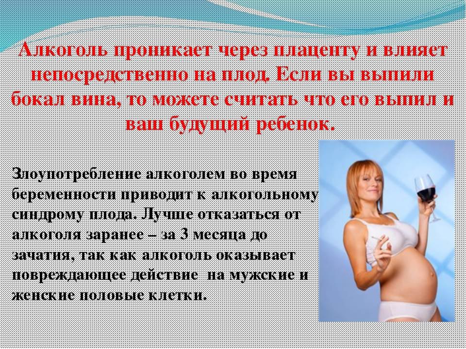 Влияние алкоголя на эмбриональное развитие ребенка реферат