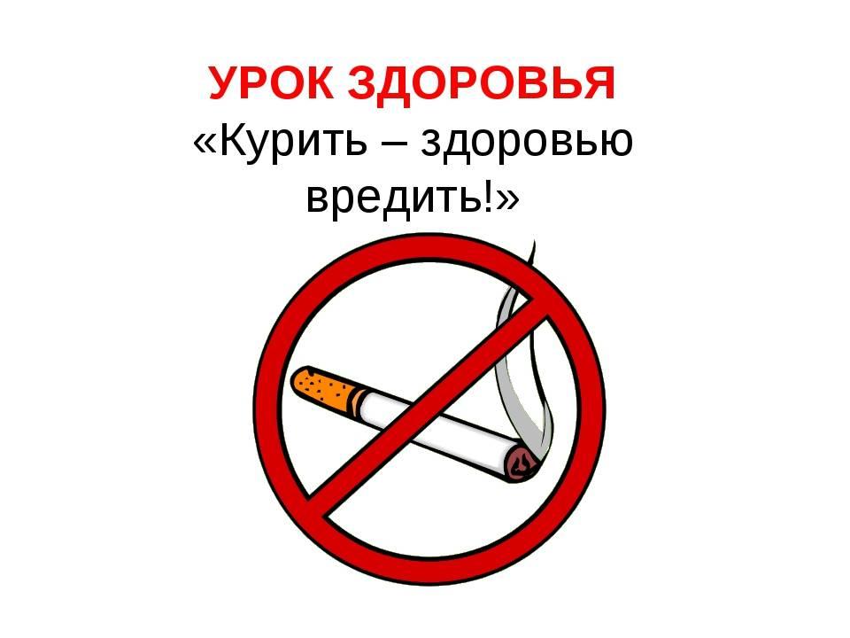 Скачать песню неизвестен - вред курения бесплатно и слушать онлайн   gybka.com
