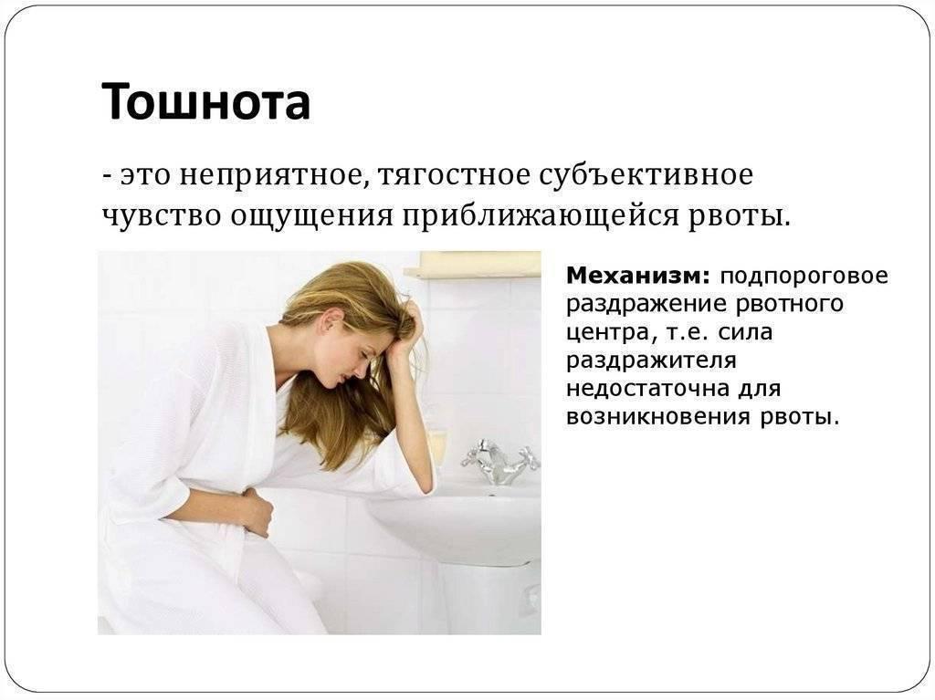 Вечерняя тошнота: объяснение синдрома, способы облегчить состояние