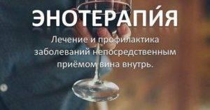 Энотерапия - это лечение вином. энотерапия в античности и в наши дни. какие болезни лечат вином и его полезные свойства