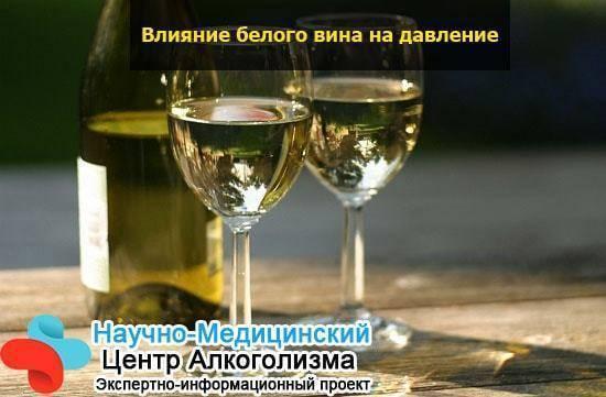 Красное вино понижает или повышает давление
