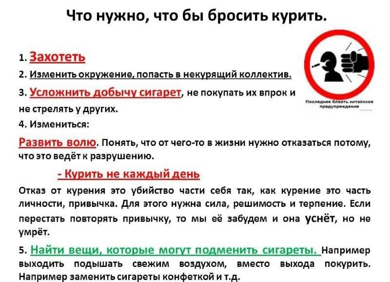 Десять советов для тех, кто бросает курить