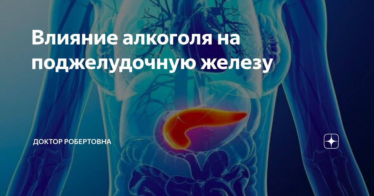 Алкоголь и поджелудочная железа польза и вред
