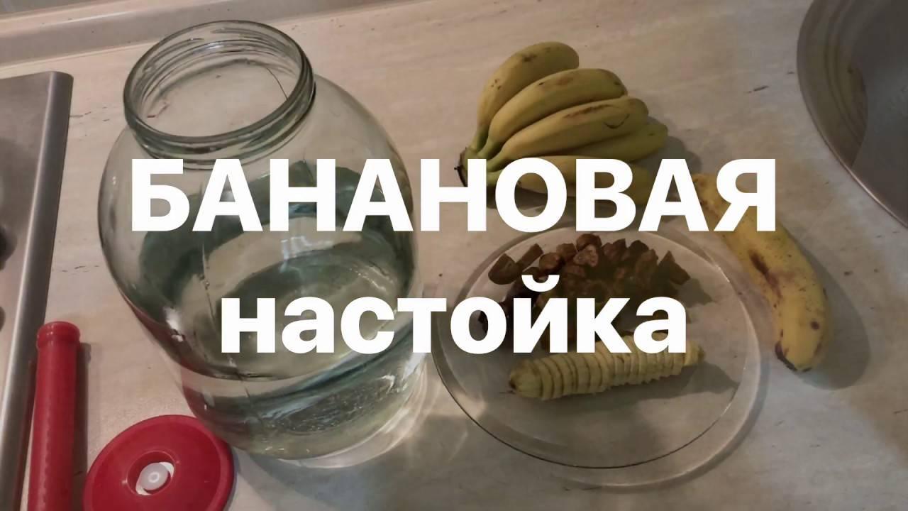 Рецепт самогон из бананов
