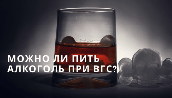 Как восстановить печень после алкогольной интоксикации