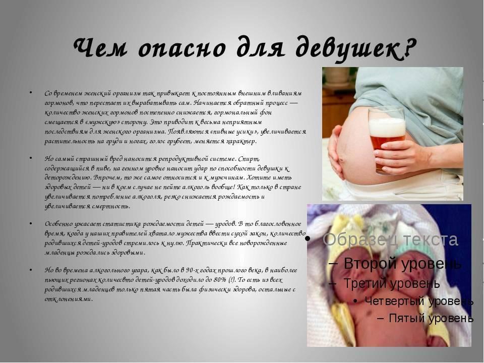 Пиво: польза и вред для женщин, влияние напитка на женский организм, полезные свойства, чем опасно пиво