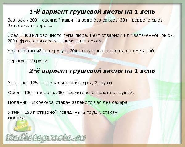 Диета для ленивых минус 5 кг за неделю: примерное меню на каждый день, рецепты