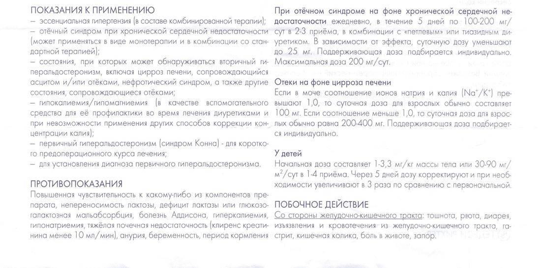 """Свечи """"тукофитомол"""": инструкция по применению, показания, аналоги, отзывы"""