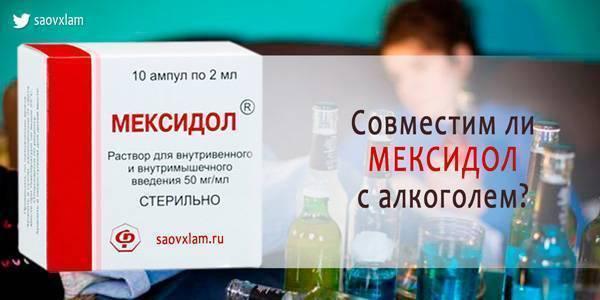 Совместимость лекарств с алкоголем - освобождение